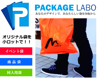 PACKAGE LABO