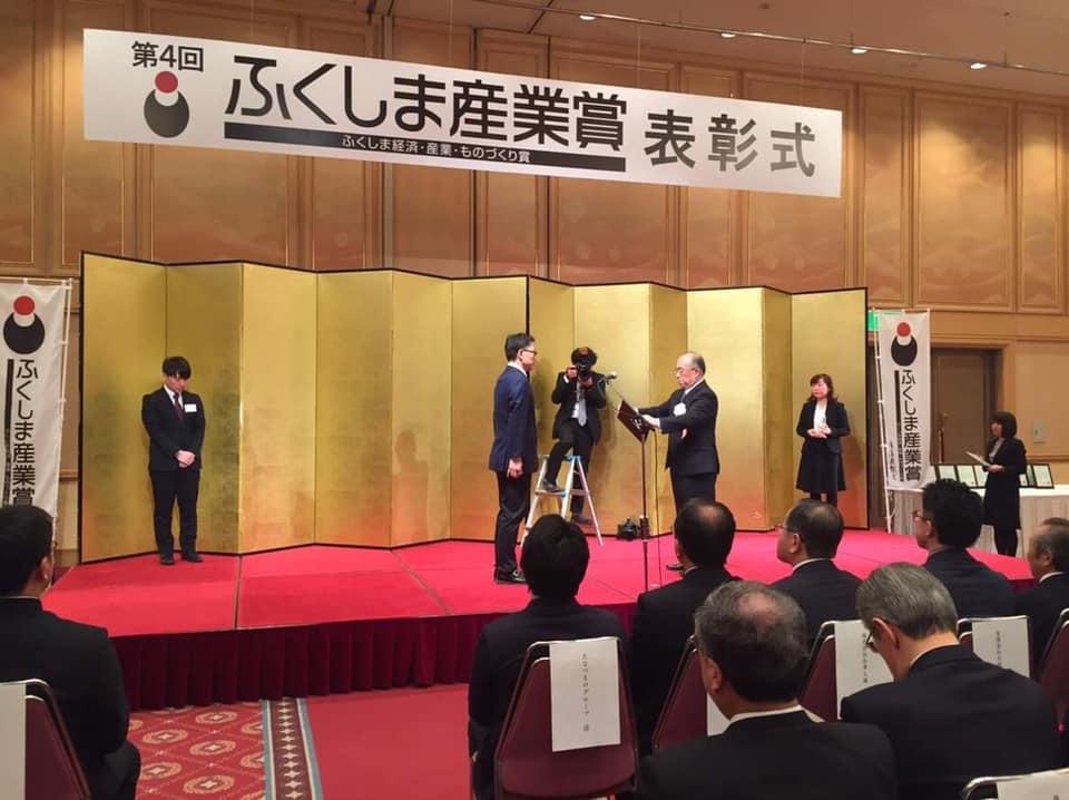 「ふくしま産業賞」の画像検索結果