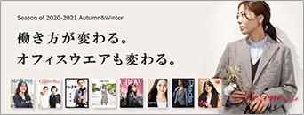 働く女性のためのオフィスウェア情報サイト <Lezene style(レゼンスタイル)>