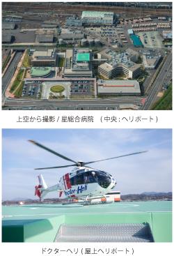 上空から撮影/ドクターヘリ