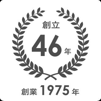 創立46年